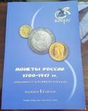Каталог монеты россии 1700-1917 г. Изд. 2018 год