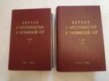 1966 МВД Киев Борьба с преступностью в Украине Нумерованная книга 2000 тираж