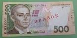 500 гривен 2011 год Зразок Арбузов