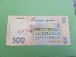 500 гривен 2011 год Зразок Арбузов photo 2