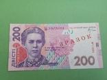 200 гривен 2007 год Зразок Стельмах