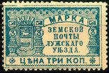 Земство 1900 Марка Земской почты ЛужскАго Уезда 3 коп., Лот 3174 photo 1