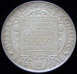 2 крони 1932 року, Швеція. 300 років з часу смерті Густава II Адольфа, срібло 15 г