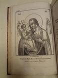 1864 Книга о Святых Чудотворных Иконах с литографиями