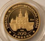 200 грн Києво-Печерська Лавра