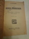 1920 Записки Революционера Анархиста Кропоткина photo 1