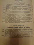 1920 Записки Революционера Анархиста Кропоткина photo 3