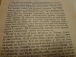1920 Записки Революционера Анархиста Кропоткина photo 5