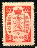 Земство 1892 Оплаченная Коломенской Земской Почты 3 коп., Лот 3169 photo 1