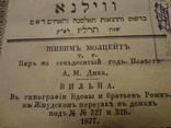 1877 Иудаика прижизненное издание еврейского писателя А. М. Дика