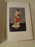 1957 Каталог Японского Искусства Токио для СССР образец полиграфии photo 5