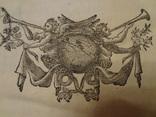1760 Римская Книга Обложка из белой кожи