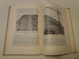 1941 Архитектура Крупноблочных Сооружений 4000 тираж