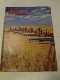1949 Америка для СССР Пропагандистский журнал