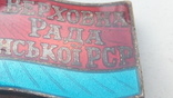 Знак Верховна Рада Української РСР #378 photo 2