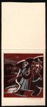 Іван Остафійчук. Колядник. 1986 р. Лінорит. 9,6х8,7; лист 22,6х9,6 photo 1