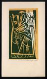 Іван Остафійчук. Коляда. 1984 р. Лінорит. 9,6х5,4; лист 14,9х8,6 photo 1