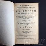 Генерал Манштейн - Записки Россия Украина Крым Турция Казаки (1771) photo 4