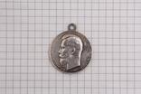 "№2264 "" Медаль "" За усердие, Николай II "" photo 8"
