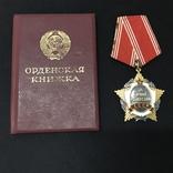 За личное мужество СССР №002232 photo 1
