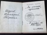 За личное мужество СССР №002232 photo 2