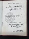 За личное мужество СССР №002232 photo 3