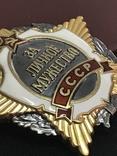 За личное мужество СССР №002232 photo 6