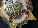 За личное мужество СССР №002232 photo 9