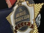 За личное мужество СССР №002232 photo 10