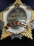 За личное мужество СССР №002232 photo 12