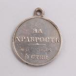 """№2266 """" Медаль """" За Храбрость, 4 степени №667662 Николай II """" photo 2"""