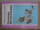 Книга photo 1