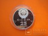 "25 рублей 1991 года, ЛМД, proof ""отмена крепостного права"" photo 4"