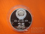 "25 рублей 1991 года, ЛМД, proof ""отмена крепостного права"" photo 5"
