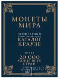 Монеты мира. Иллюстрированный каталог Краузе. photo 2