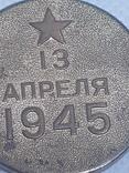 Медаль За взятие Вены photo 3