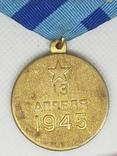 Медаль За взятие Вены photo 4