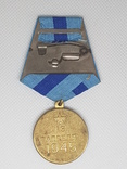 Медаль За взятие Вены photo 5
