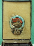 Знак отличник пищевой индустрии нкпп СССР с удостоверением в родной коробочке photo 3