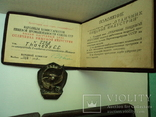 Знак отличник пищевой индустрии нкпп СССР с удостоверением в родной коробочке photo 11