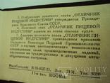 Знак отличник пищевой индустрии нкпп СССР с удостоверением в родной коробочке photo 12