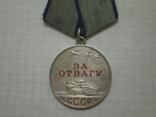 """Медаль """"За отвагу"""" №3588016 (ярко красная эмаль внутри букв). photo 1"""