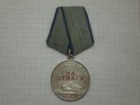 """Медаль """"За отвагу"""" №3588016 (ярко красная эмаль внутри букв). photo 2"""