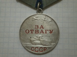 """Медаль """"За отвагу"""" №3588016 (ярко красная эмаль внутри букв). photo 3"""