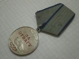 """Медаль """"За отвагу"""" №3588016 (ярко красная эмаль внутри букв). photo 5"""