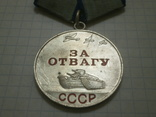 """Медаль """"За отвагу"""" №3588016 (ярко красная эмаль внутри букв). photo 6"""
