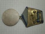 """Медаль """"За отвагу"""" №3588016 (ярко красная эмаль внутри букв). photo 12"""