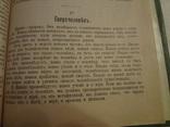 1904 Фридрих Ницше Сверхчеловек и другие произведения photo 1