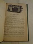 1904 Фридрих Ницше Сверхчеловек и другие произведения photo 2