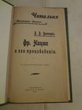 1904 Фридрих Ницше Сверхчеловек и другие произведения photo 3